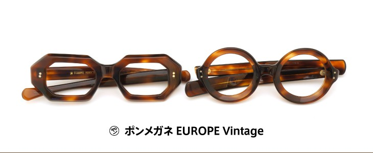 Vintage Europe ヨーロッパ ヴィンテージアイウェア