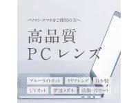 伊達メガネ用高品質PCレンズ