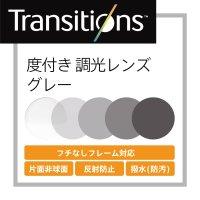 トランジションズ 度付き調光レンズ