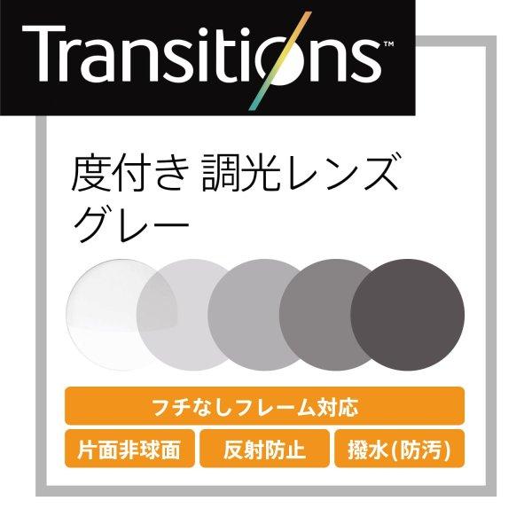 トランジションズ 度付きグレー調光レンズ