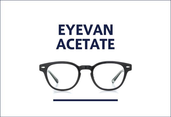 EYEVAN アセテートフレーム
