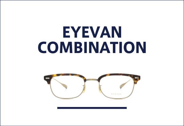 EYEVAN コンビネーションフレーム