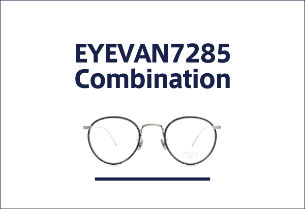 EYEVAN7285のコンビネーションフレーム