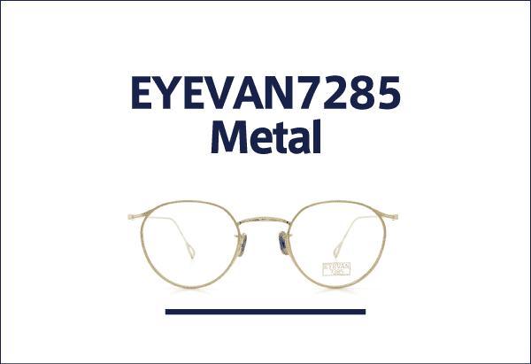 EYEVAN7285のメタルフレーム