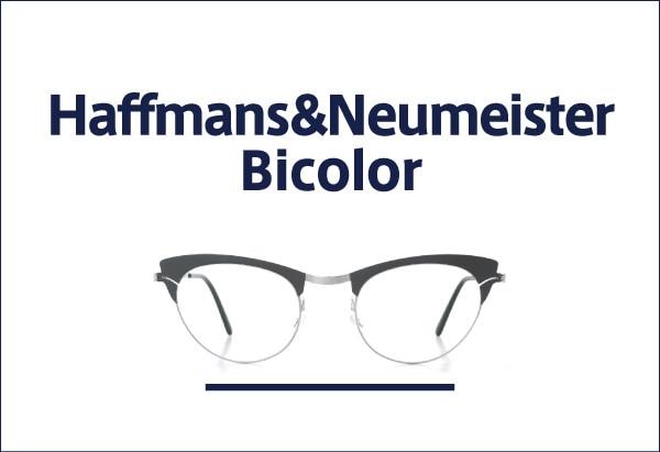 Haffmans&Neumeister バイカラー