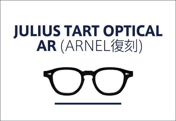 JULIUS TART OPTICAL AR(ARNEL復刻)