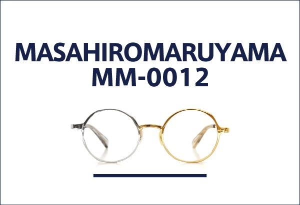MASAHIROMARUYAMA 定番メガネ MM-0012