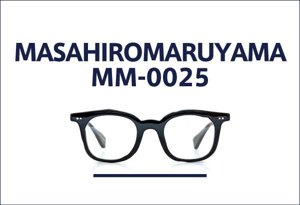 MASAHIROMARUYAMA 定番メガネ MM-0025