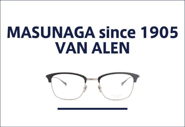 MASUNAGA since 1905 メガネ VAN ALEN
