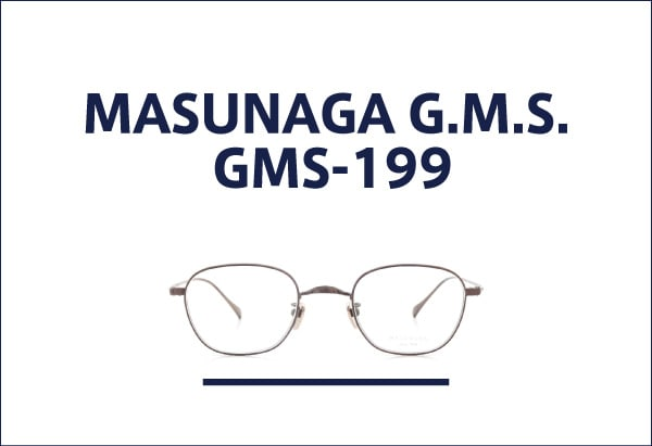 MASUNAGA G.M.S. メガネ GMS-199