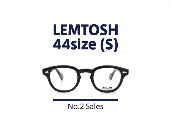 MOSCOT 定番メガネ LEMTOSH 44サイズ(S)