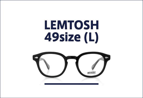MOSCOT 定番メガネ LEMTOSH 49サイズ(L)