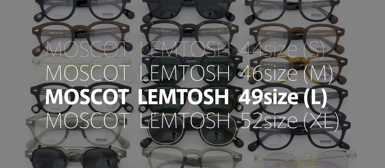 MOSCOT LEMTOSH 49サイズ一覧