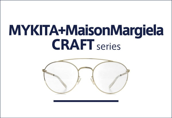 MYKITA+MaisonMargiela CRAFTシリーズ一覧
