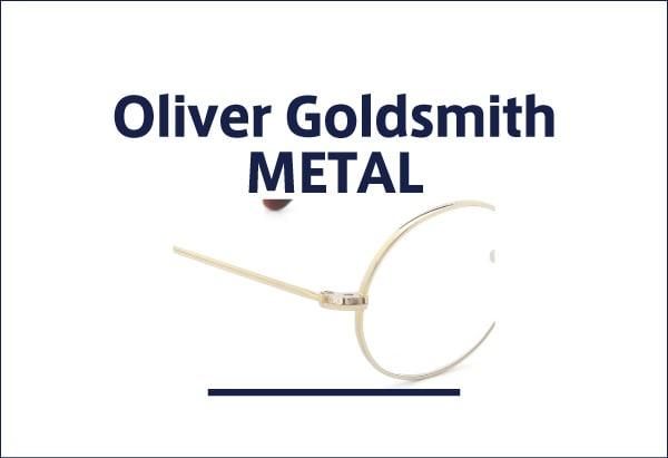 Oliver Goldsmith メタルフレーム