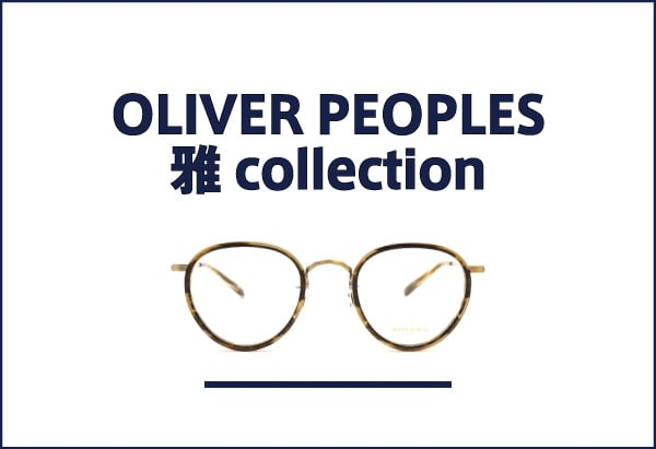 OLIVER PEOPLES 雅コレクション
