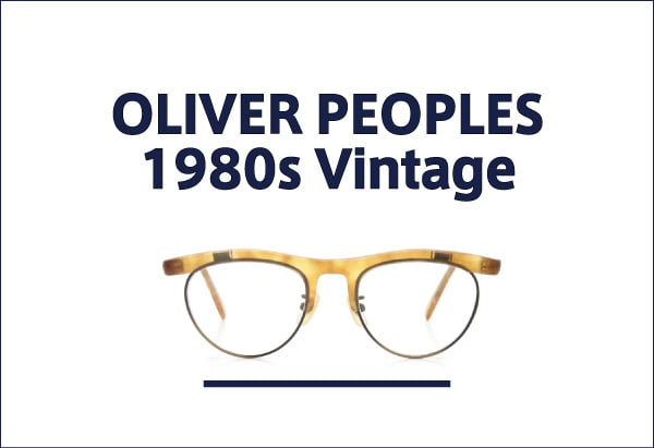OLIVER PEOPLES 1980年代ヴィンテージ