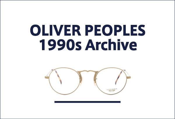 OLIVER PEOPLES 1990年代アーカイヴ