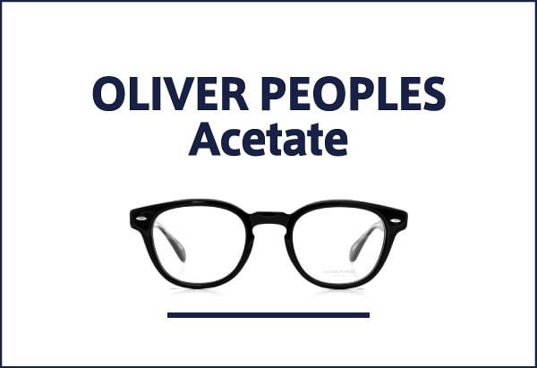OLIVER PEOPLES セルフレーム