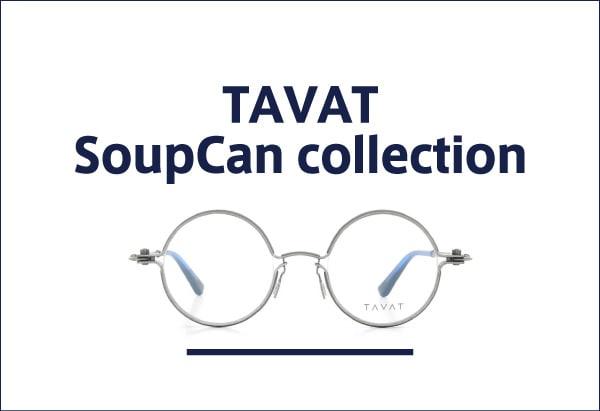 TAVAT SoupCan一覧