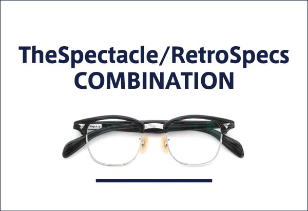The Spectacle コンビネーションフレーム一覧
