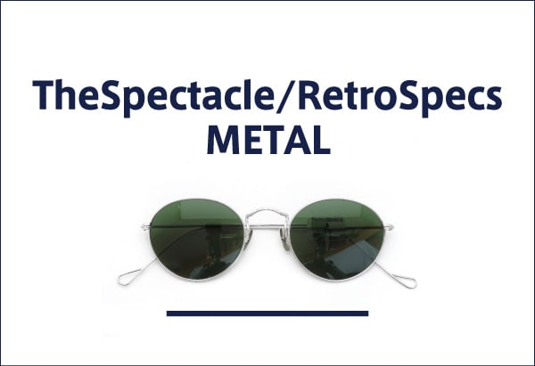 The Spectacle メタルフレーム一覧