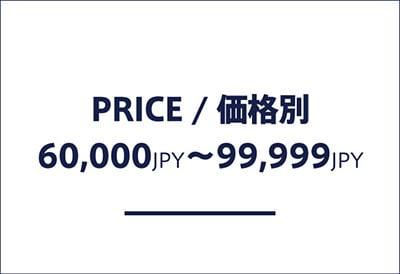 価格帯別 60000円以上、99,999円以下の商品一覧