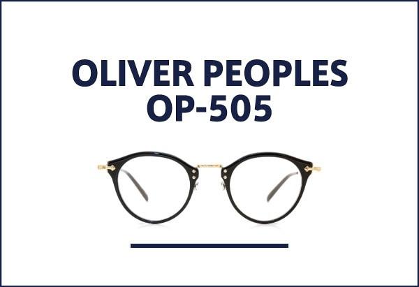 OP-505通販