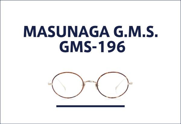 MASUNAGA G.M.S. メガネ GMS-196