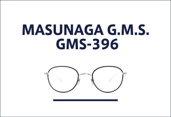 MASUNAGA G.M.S. メガネ GMS-396