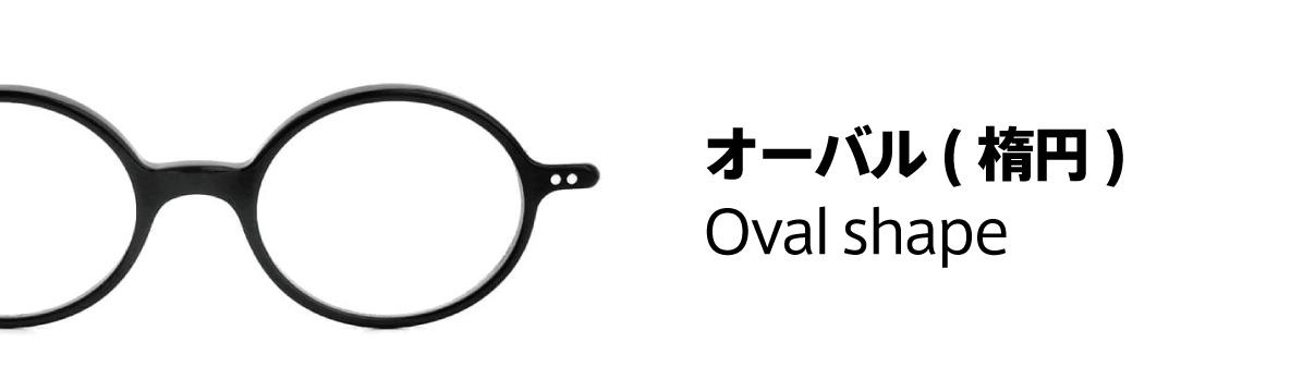 オーバル(楕円)シェイプのフレーム一覧